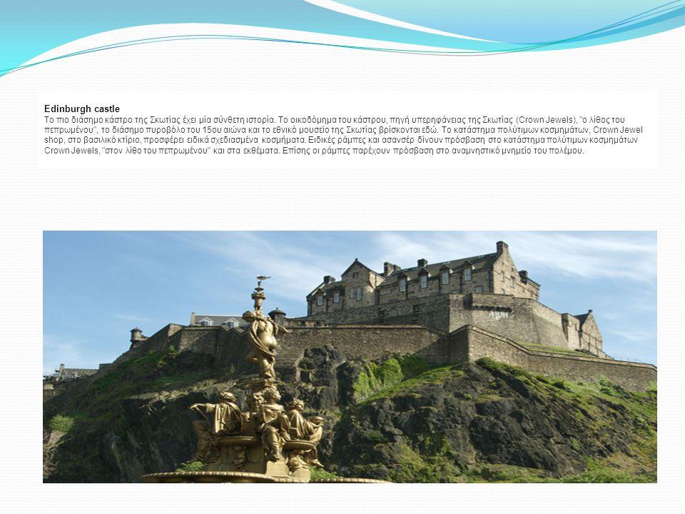 Edinburgh castle Το πιο διάσημο κάστρο της Σκωτίας έχει μία σύνθετη ιστορία. Το οικοδόμημα του κάστρου, πηγή υπερηφάνειας της Σκωτίας (Crown Jewels),