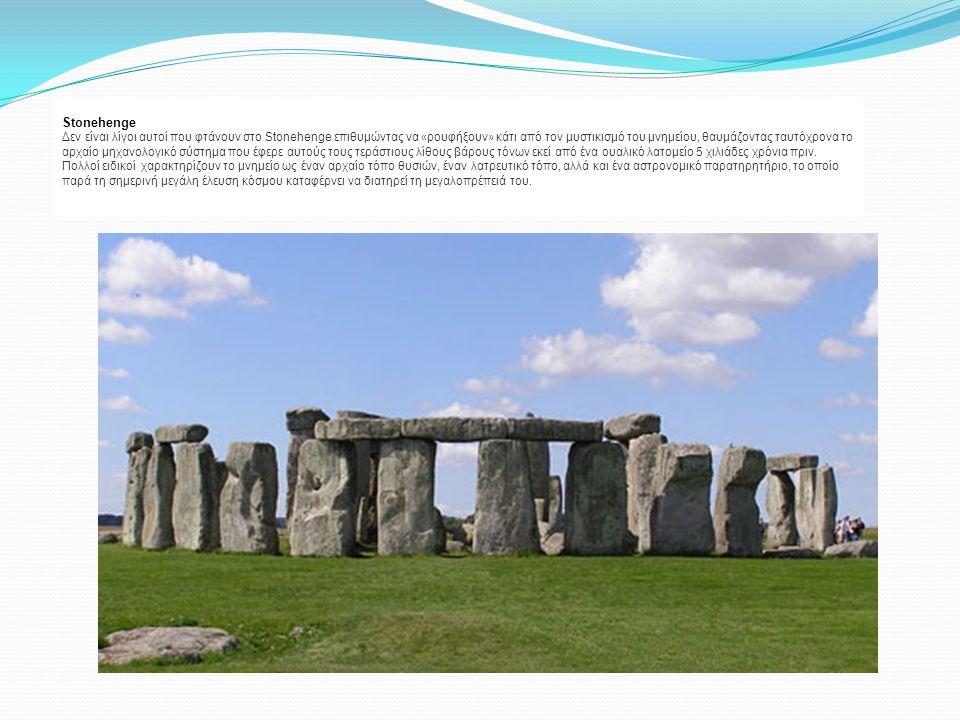 Stonehenge Δεν είναι λίγοι αυτοί που φτάνουν στο Stonehenge επιθυμώντας να « ρουφήξουν » κάτι από τον μυστικισμό του μνημείου, θαυμάζοντας ταυτόχρονα