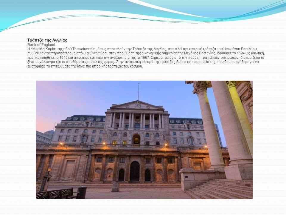 """Τράπεζα της Αγγλίας Bank of England Η """" Μεγάλη Κυρία """" της οδού Threadneedle, όπως αποκαλούν την Τράπεζα της Αγγλίας, αποτελεί την κεντρική τράπεζα το"""