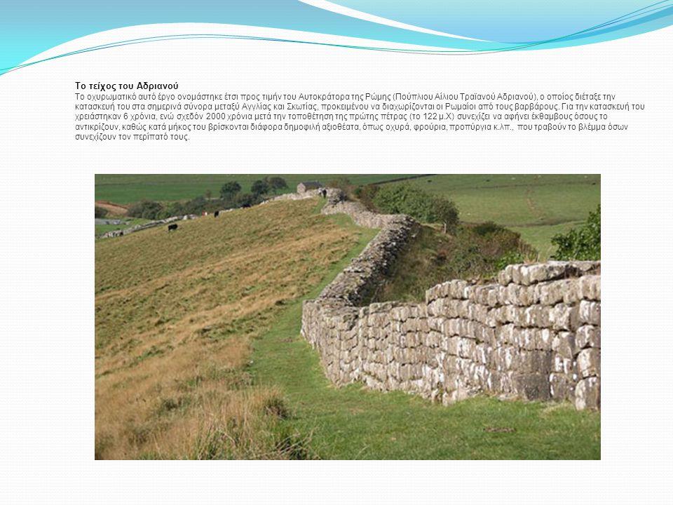 Το τείχος του Αδριανού Το οχυρωματικό αυτό έργο ονομάστηκε έτσι προς τιμήν του Αυτοκράτορα της Ρώμης (Πούπλιου Αίλιου Τραϊανού Αδριανού), ο οποίος διέ