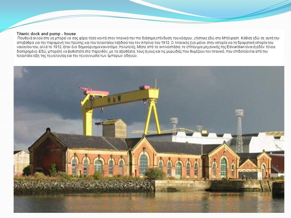 Titanic dock and pump - house Πουθενά αλλού στη γη μπορεί να σας φέρει τόσο κοντά στον τιτανικό την πιο διάσημη επένδυση του κόσμου, χτίστηκε εδώ στο