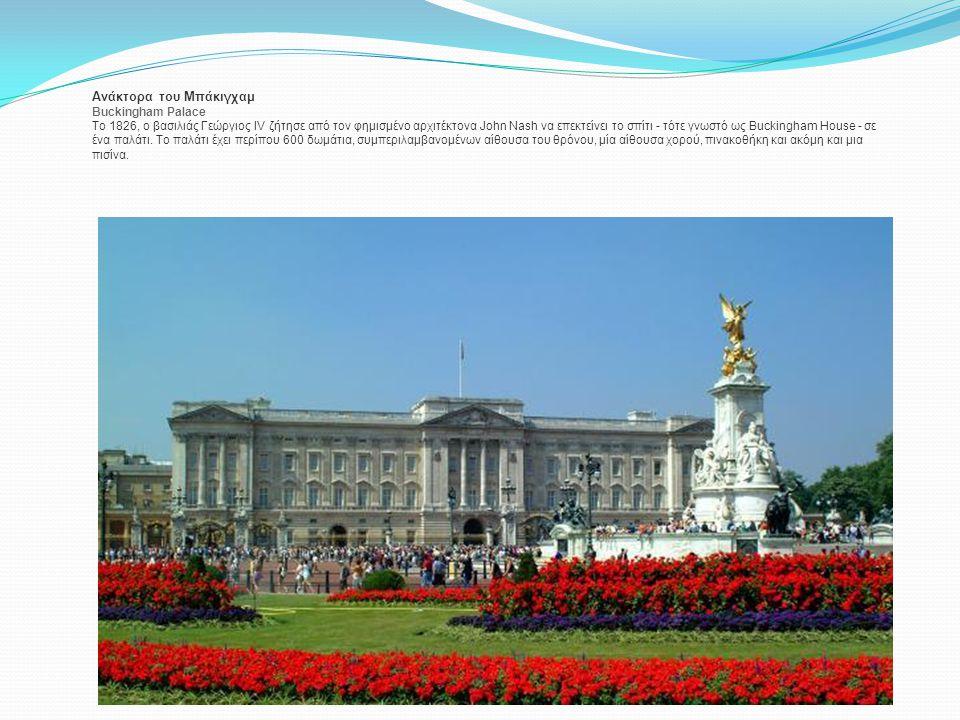 Ανάκτορα του Μπάκιγχαμ Buckingham Palace Το 1826, ο βασιλιάς Γεώργιος IV ζήτησε από τον φημισμένο αρχιτέκτονα John Nash να επεκτείνει το σπίτι - τότε