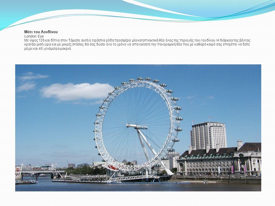 Big Ben Είναι το μεγαλύτερο τεσσάρων όψεων ρολόι με καμπάνες και ο πύργος του ρολογιού είναι ο τρίτος ψηλότερος στον κόσμο.