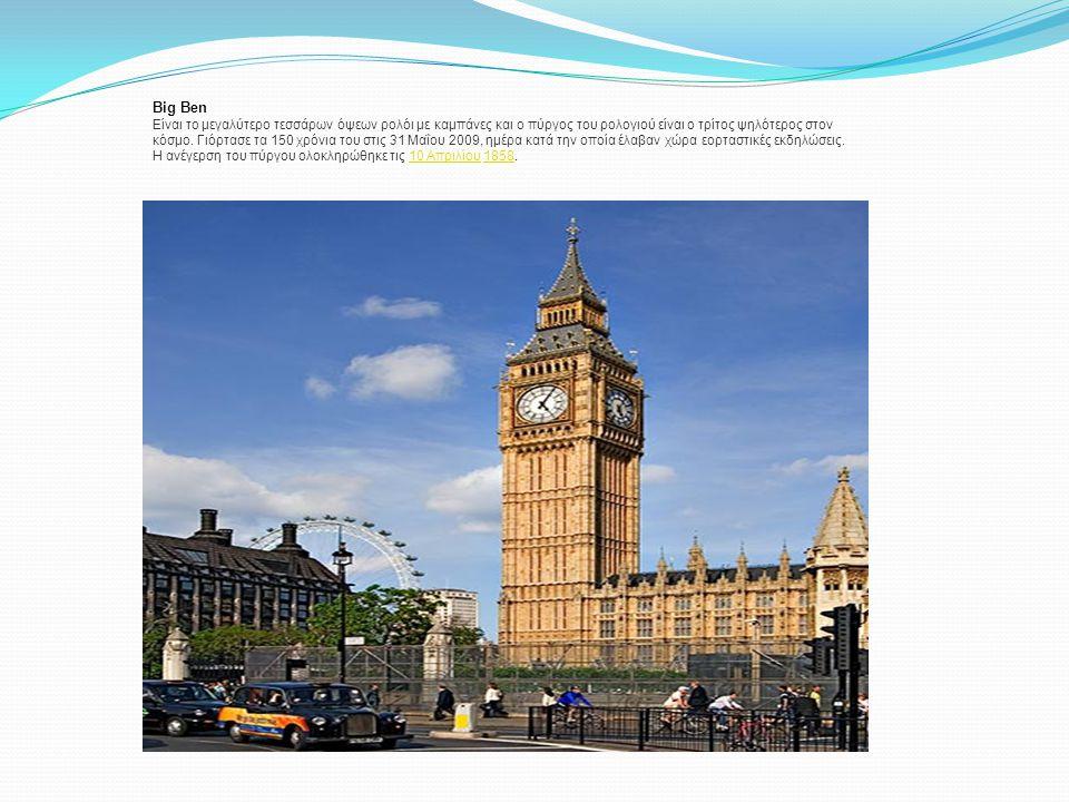Big Ben Είναι το μεγαλύτερο τεσσάρων όψεων ρολόι με καμπάνες και ο πύργος του ρολογιού είναι ο τρίτος ψηλότερος στον κόσμο. Γιόρτασε τα 150 χρόνια του