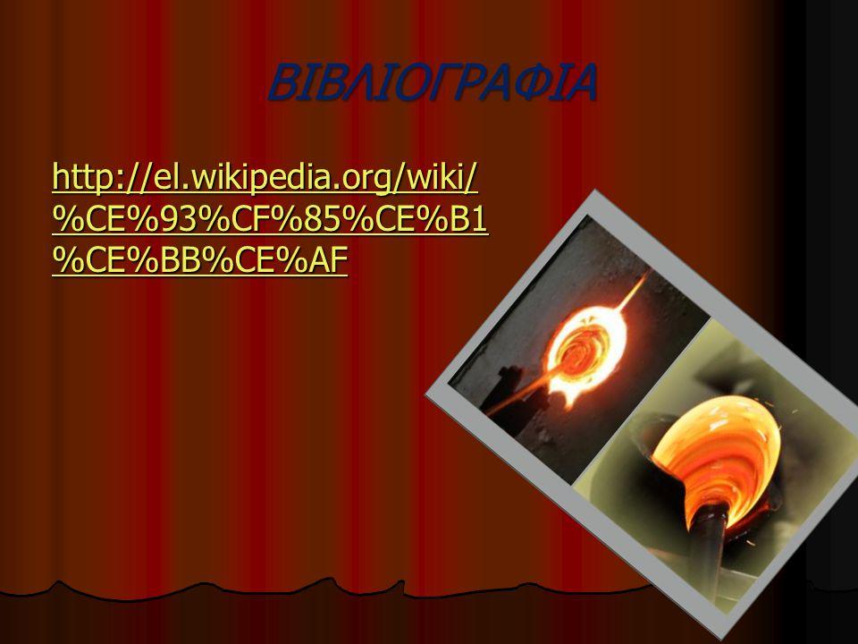 ΒΙΒΛΙΟΓΡΑΦΙΑ http://el.wikipedia.org/wiki/ %CE%93%CF%85%CE%B1 %CE%BB%CE%AF http://el.wikipedia.org/wiki/ %CE%93%CF%85%CE%B1 %CE%BB%CE%AF