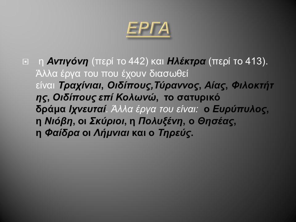  η Αντιγόνη (περί το 442) και Ηλέκτρα (περί το 413).