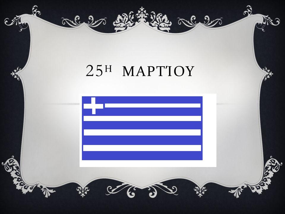 25 Η ΜΑΡΤΊΟΥ