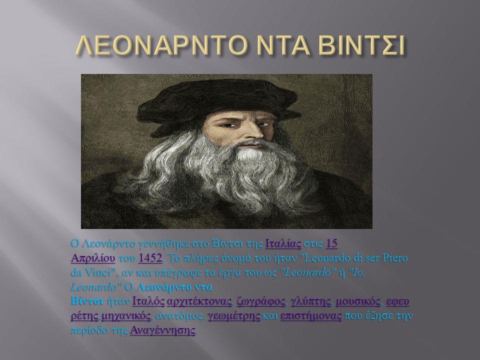 Ο Λεονάρντο γεννήθηκε στο Βίντσι της Ιταλίας στις 15 Απριλίου του 1452. Το πλήρες όνομά του ήταν