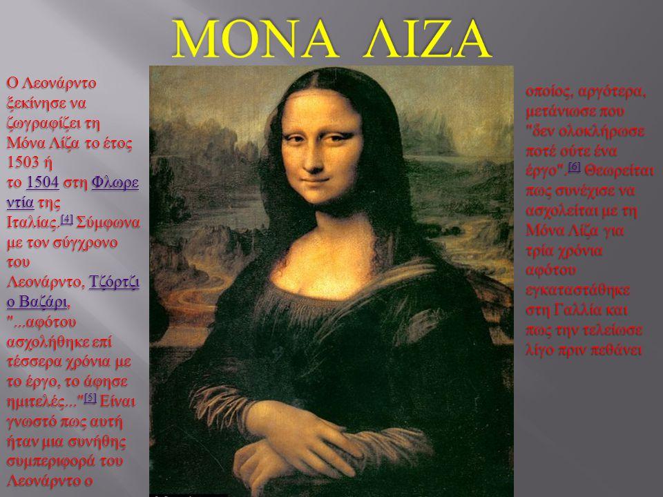 Ο Λεονάρντο ξεκίνησε να ζωγραφίζει τη Μόνα Λίζα το έτος 1503 ή το 1504 στη Φλωρε ντία της Ιταλίας. [4] Σύμφωνα με τον σύγχρονο του Λεονάρντο, Τζόρτζι
