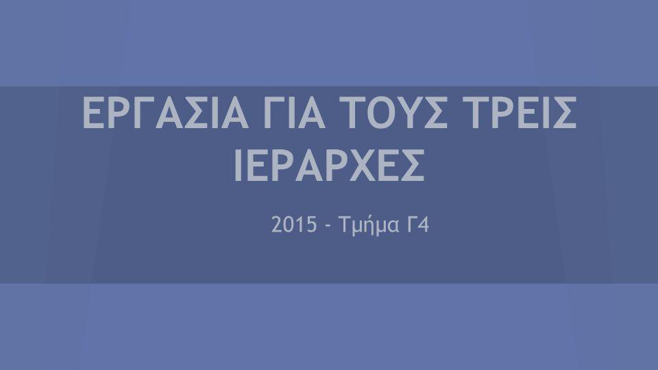 ΕΡΓΑΣΙΑ ΓΙΑ ΤΟΥΣ ΤΡΕΙΣ ΙΕΡΑΡΧΕΣ 2015 - Τμήμα Γ4