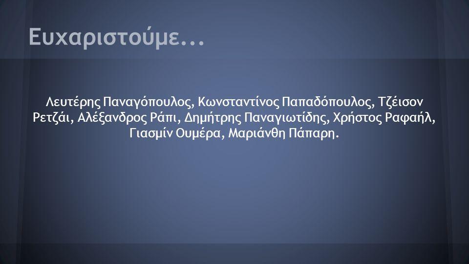 Ευχαριστούμε... Λευτέρης Παναγόπουλος, Κωνσταντίνος Παπαδόπουλος, Τζέισον Ρετζάι, Αλέξανδρος Ράπι, Δημήτρης Παναγιωτίδης, Χρήστος Ραφαήλ, Γιασμίν Ουμέ
