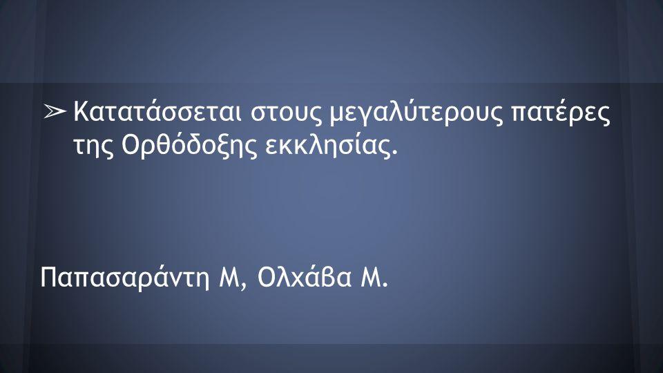 ➢ Κατατάσσεται στους μεγαλύτερους πατέρες της Ορθόδοξης εκκλησίας. Παπασαράντη Μ, Ολχάβα Μ.