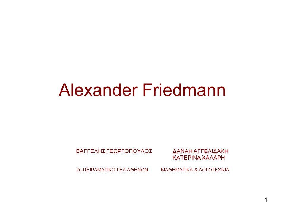 12 ΔΙΚΑΙΩΣΗ '' Έχω πειστεί ότι τα αποτελέσματα του κύριου Friedmann είναι σωστά και διευκρινισμένα.