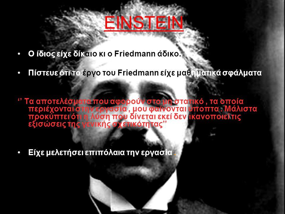 10 EINSTEIN Ο ίδιος είχε δίκαιο κι ο Friedmann άδικο.