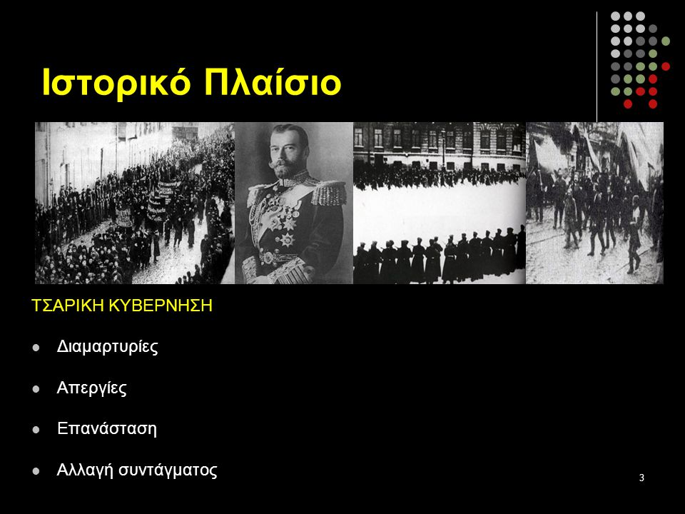 3 Ιστορικό Πλαίσιο ΤΣΑΡΙΚΗ ΚΥΒΕΡΝΗΣΗ Διαμαρτυρίες Απεργίες Επανάσταση Αλλαγή συντάγματος