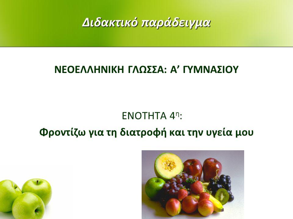 Διδακτικό παράδειγμα ΝΕΟΕΛΛΗΝΙΚΗ ΓΛΩΣΣΑ: Α' ΓΥΜΝΑΣΙΟΥ ΕΝΟΤΗΤΑ 4 η : Φροντίζω για τη διατροφή και την υγεία μου