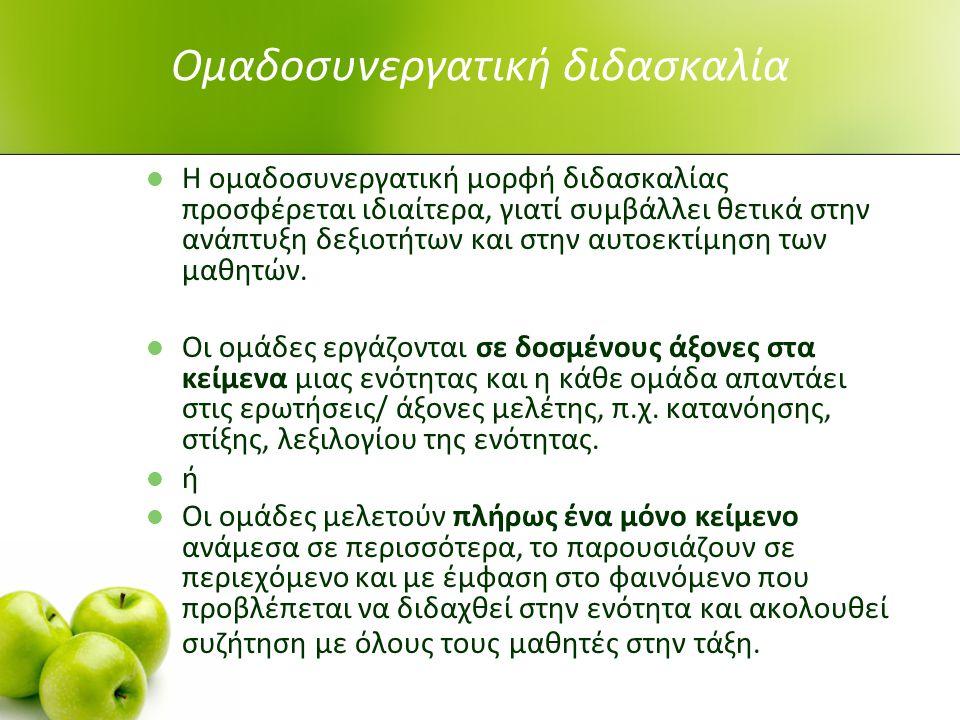 Ομαδοσυνεργατική διδασκαλία Η ομαδοσυνεργατική μορφή διδασκαλίας προσφέρεται ιδιαίτερα, γιατί συμβάλλει θετικά στην ανάπτυξη δεξιοτήτων και στην αυτοεκτίμηση των μαθητών.