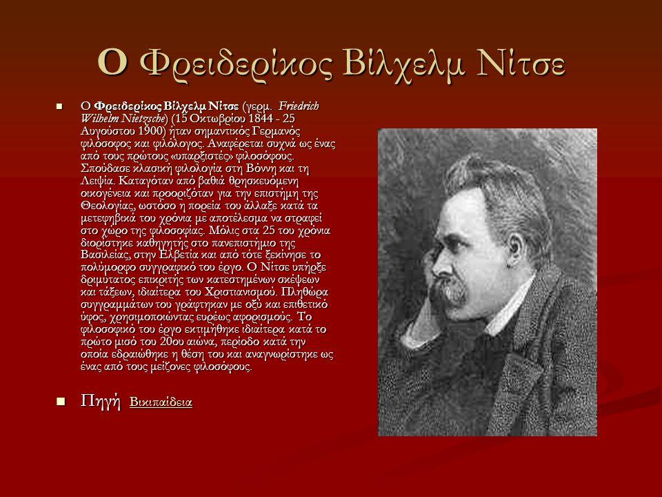 Ο Φρειδερίκος Βίλχελμ Νίτσε Ο Φρειδερίκος Βίλχελμ Νίτσε (γερμ.