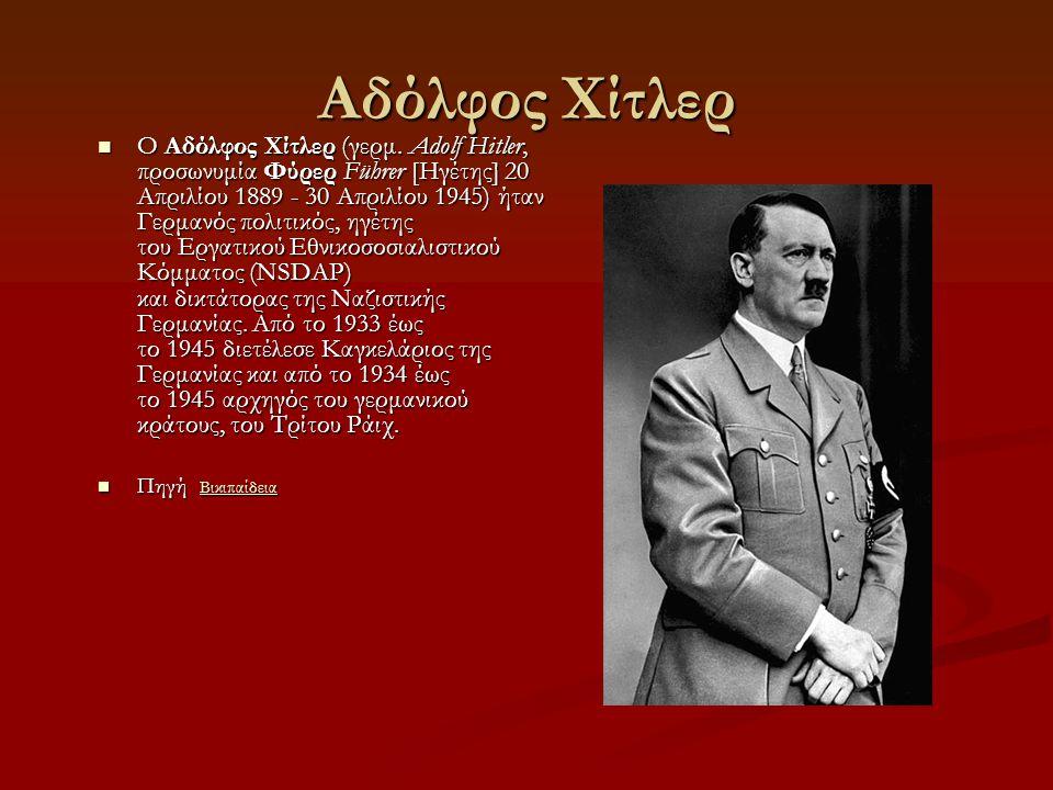 Αδόλφος Χίτλερ Ο Αδόλφος Χίτλερ (γερμ.