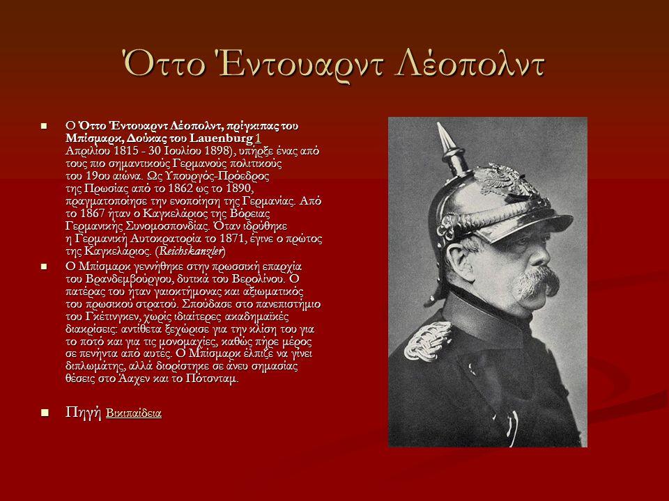 Όττο Έντουαρντ Λέοπολντ Ο Όττο Έντουαρντ Λέοπολντ, πρίγκιπας του Μπίσμαρκ, Δούκας του Lauenburg 1 Απριλίου 1815 - 30 Ιουλίου 1898), υπήρξε ένας από τους πιο σημαντικούς Γερμανούς πολιτικούς του 19ου αιώνα.