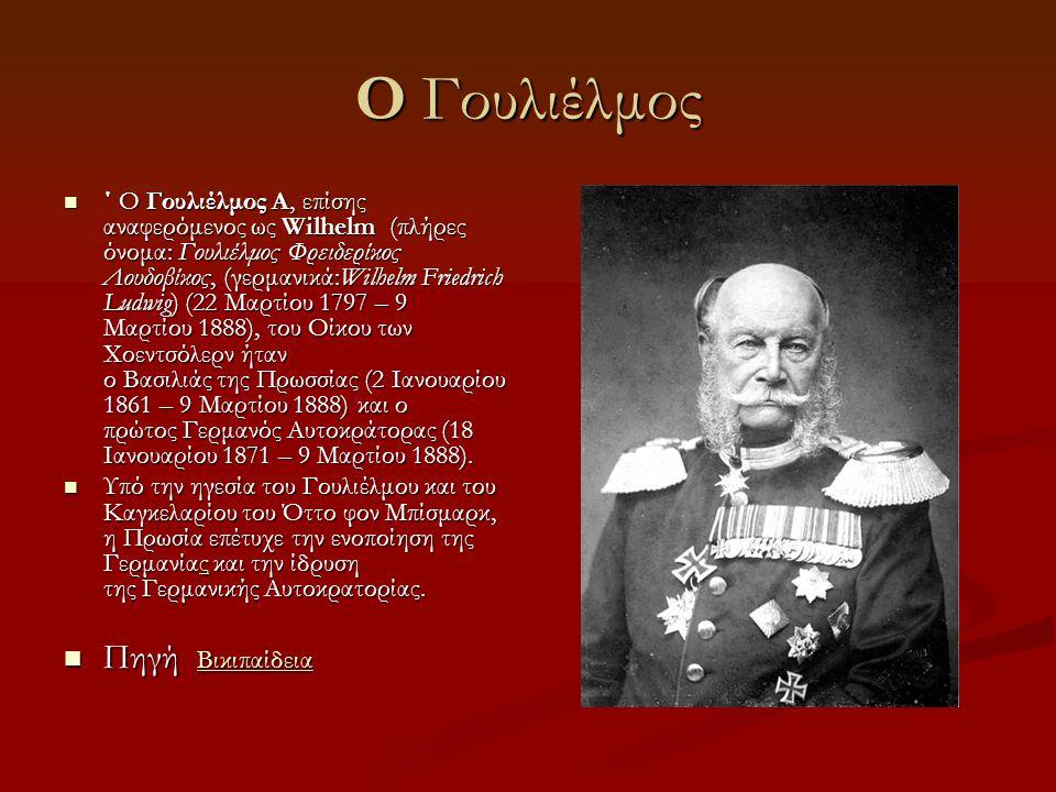 Γουλιέλμος Β΄ της Γερμανίας Ο Γουλιέλμος Β΄ της Γερμανίας (γερμ.: Friedrich Wilhelm Viktor Albrecht, ελ.: Φρειδερίκος Γουλιέλμος Βίκτωρ Αλβέρτος; 1859- 1941), γνωστός και ως Κάιζερ, υπήρξε βασιλιάς της Πρωσίας και τελευταίος αυτοκράτορας της Γερμανίας (1888- 1918).