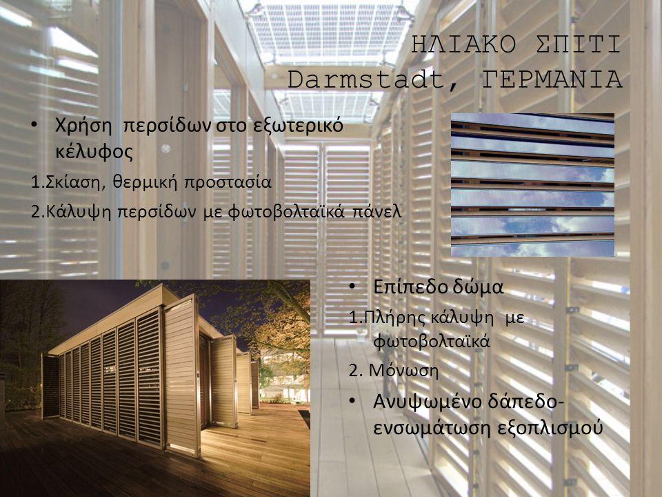 ΗΛΙΑΚΟ ΧΩΡΙΟ ΣΤΗΝ ΠΕΥΚΗ Αρχιτεκτονικά στοιχεία: χρήση νότιων ανοιγμάτων, κατάλληλη διάταξη των κτιριακών όγκων Παθητικά ηλιακά συστήματα: θερμοκήπιο, θερμοσιφωνικά πανέλα αέρα, συλλέκτες φυσικής κυκλοφορίας Ενεργητικά ηλιακά συστήματα: θέρμανση χώρων και η παροχή ζεστού νερού