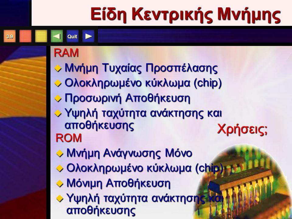 Quit 3.8 Τμήματα του Μικροε π εξεργαστή  Μονάδα Ελέγχου Ανάγνωση/Αναγνώριση Εντολών Προγράμματος Ανάγνωση/Αναγνώριση Εντολών Προγράμματος Μεταφορά δε