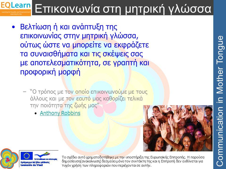 Communication in Mother Tongue Το σχέδιο αυτό χρηματοδοτήθηκε με την υποστήριξη της Ευρωπαϊκής Επιτροπής. Η παρούσα δημοσίευση(ανακοίνωση) δεσμεύει μό