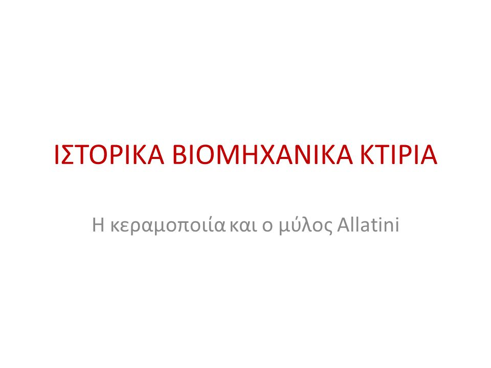 ΙΣΤΟΡΙΚΑ ΒΙΟΜΗΧΑΝΙΚΑ ΚΤΙΡΙΑ Η κεραμοποιία και ο μύλος Allatini
