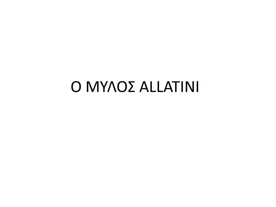 Η δημοτική κίνηση μαζί με την Οικολογική Κίνηση Θεσσαλονίκης και 19 κατοίκους της περιοχής του Αλλατίνη προσέφυγαν στο ΣτΕ κατά της πρόθεσης των ιδιοκτητών του διατηρητέου συγκροτήματος Αλευρόμυλοι Αλλατίνη , για τη δημιουργία έξι νέων κτιρίων και υπόγειου πάρκινγκ 400 θέσεων, στο οικόπεδο του συγκροτήματος