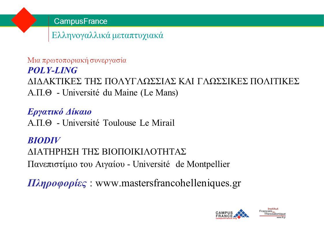 CampusFrance Ελληνογαλλικά μεταπτυχιακά Μια πρωτοποριακή συνεργασία POLY-LING ΔΙΔΑΚΤΙΚΕΣ ΤΗΣ ΠΟΛΥΓΛΩΣΣΙΑΣ ΚΑΙ ΓΛΩΣΣΙΚΕΣ ΠΟΛΙΤΙΚΕΣ Α.Π.Θ - Université d