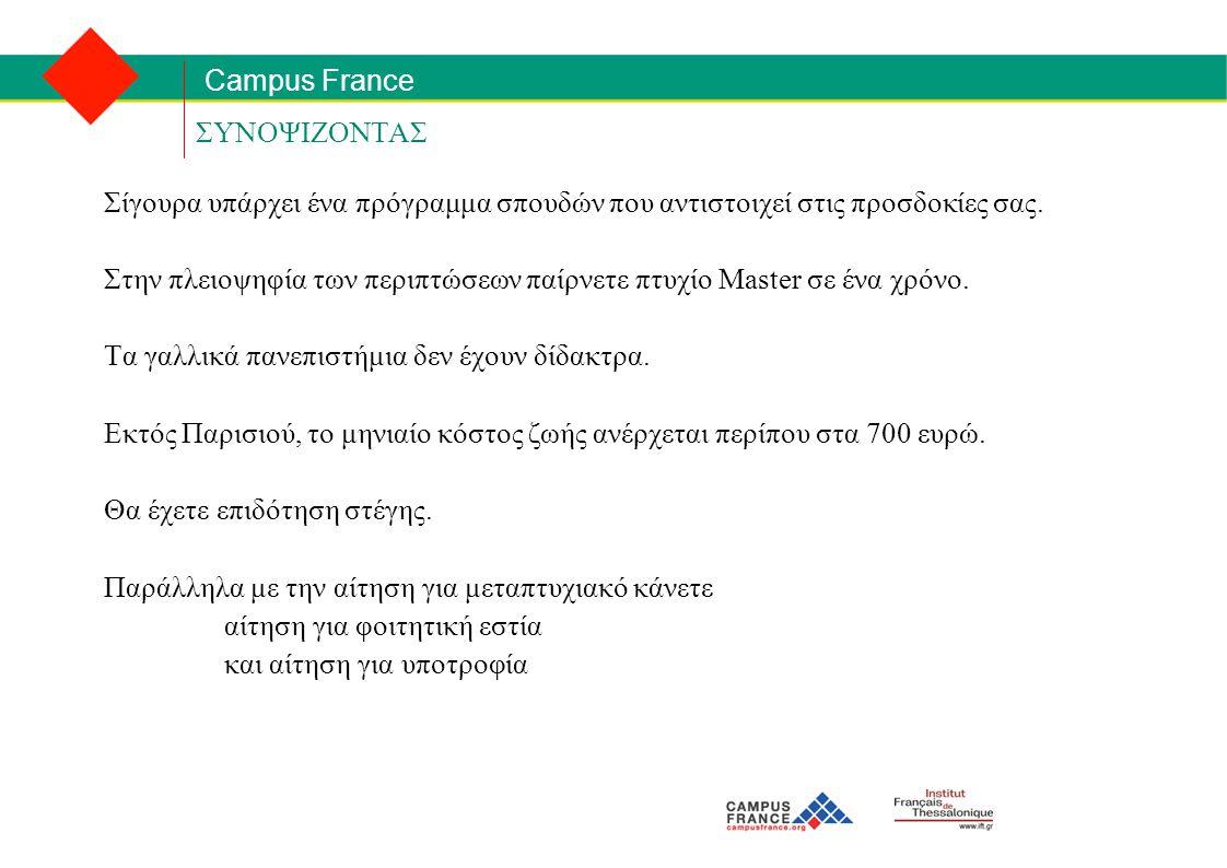 Campus France ΣΥΝΟΨΙΖΟΝΤΑΣ Σίγουρα υπάρχει ένα πρόγραμμα σπουδών που αντιστοιχεί στις προσδοκίες σας. Στην πλειοψηφία των περιπτώσεων παίρνετε πτυχίο