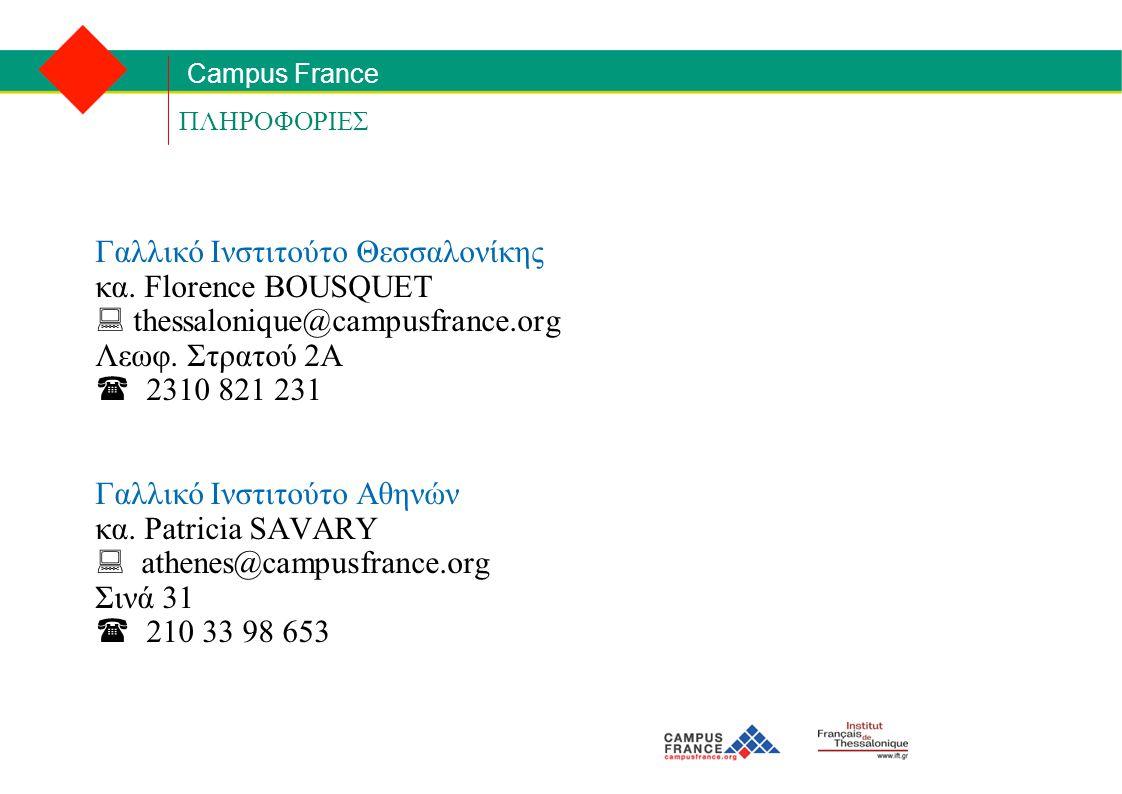 Campus France ΠΛΗΡΟΦΟΡΙΕΣ Γαλλικό Ινστιτούτο Θεσσαλονίκης κα. Florence BOUSQUET  thessalonique@campusfrance.org Λεωφ. Στρατού 2Α  2310 821 231 Γαλλι