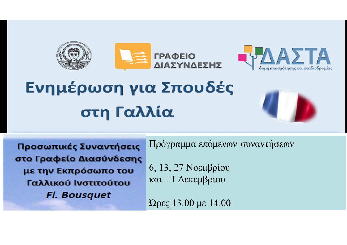 Πρόγραμμα επόμενων συναντήσεων 6, 13, 27 Νοεμβρίου και 11 Δεκεμβρίου Ώρες 13.00 με 14.00