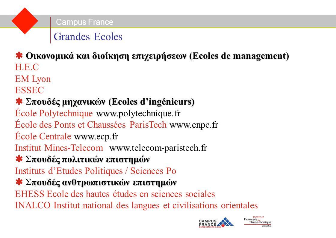 Campus France Grandes Ecoles Οικονομικά και διοίκηση επιχειρήσεων (Ecoles de management)  Οικονομικά και διοίκηση επιχειρήσεων (Ecoles de management) H.E.C EM Lyon ESSEC πουδές μηχανικών (Ecoles d'ingénieurs)  Σπουδές μηχανικών (Ecoles d'ingénieurs) www.