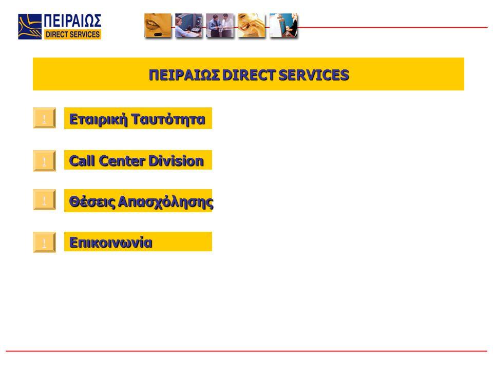 ΠΕΙΡΑΙΩΣ DIRECT SERVICES ΠΕΙΡΑΙΩΣ DIRECT SERVICES Εταιρική Ταυτότητα Call Center Division Θέσεις Απασχόλησης Επικοινωνία !!!.