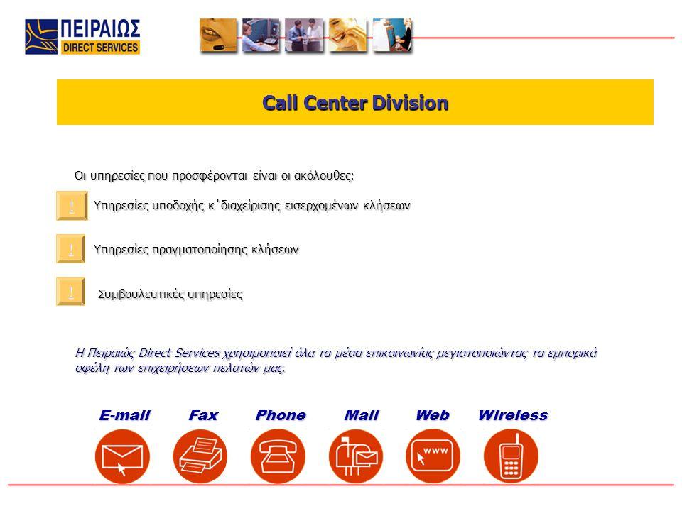 Ιδιαιτερότητα του call center Call Center Division Call Center Division Οι υπηρεσίες που προσφέρονται είναι οι ακόλουθες: Υπηρεσίες υποδοχής κ΄διαχείρισης εισερχομένων κλήσεων Υπηρεσίες υποδοχής κ΄διαχείρισης εισερχομένων κλήσεων Υπηρεσίες πραγματοποίησης κλήσεων Υπηρεσίες πραγματοποίησης κλήσεων Συμβουλευτικές υπηρεσίες Συμβουλευτικές υπηρεσίες Η Πειραιώς Direct Services χρησιμοποιεί όλα τα μέσα επικοινωνίας μεγιστοποιώντας τα εμπορικά οφέλη των επιχειρήσεων πελατών μας.