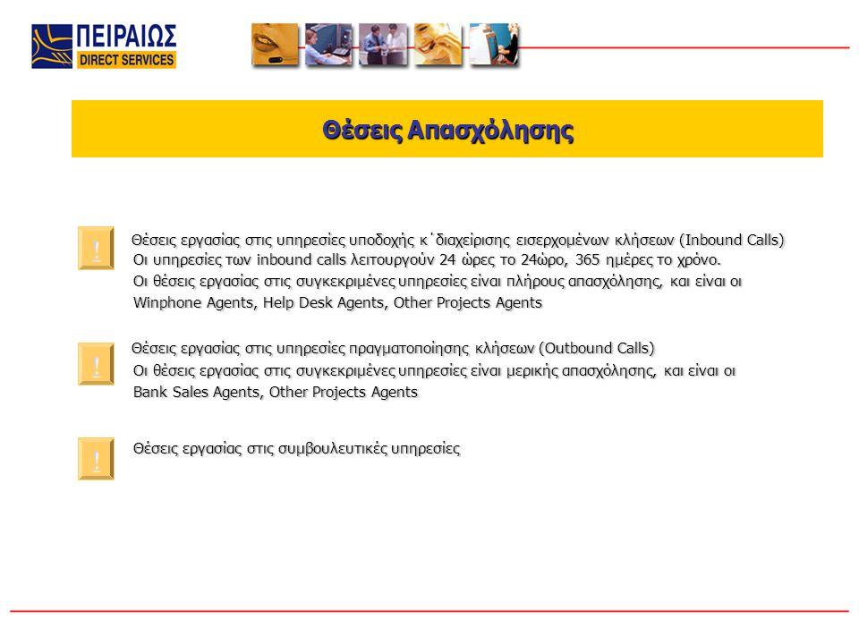 Αποστολή βιογραφικού σημειώματος για υπάρχουσα ή μελλοντική θέση μπορεί να γίνει ταχυδρομικά στη διεύθυνση: Πειραιώς Direct Services Γαμβέτα 8 & Θεμιστοκλέους 106 78 Αθήνα Τηλέφωνο επικοινωνίας: 210 3898878 (κα Ε.Αράχωβα) ή στο Fax: 210 328 8939 ή μέσω e-mail: pds_hr@e-phonia.gr pds_hr@e-phonia.gr Κατά την αποστολή του βιογραφικού σημειώματος πρέπει να αναγράφεται η θέση ενδιαφέροντος, ειδικότερα σε περίπτωση αποστολής με email θα πρέπει να αναγράφεται στο «ΘΕΜΑ» το Ονοματεπώνυμο και η Θέση Ενδιαφέροντος.