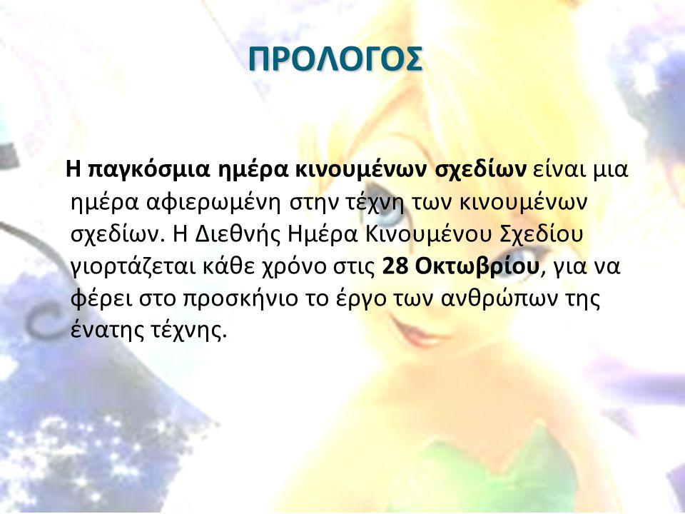Παγκόσμια Ημέρα Κινουμένων σχεδίων Μαρία Π. Έλενα Σ. Ρωξάνη Ν.