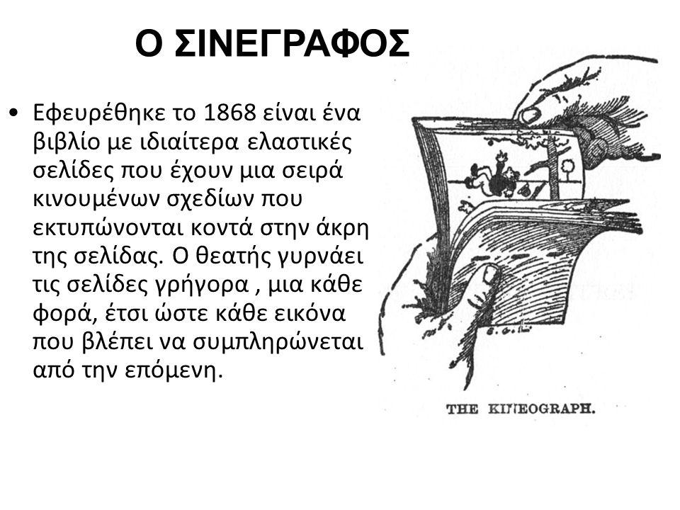 Εφευρέθηκε το 1868 είναι ένα βιβλίο με ιδιαίτερα ελαστικές σελίδες που έχουν μια σειρά κινουμένων σχεδίων που εκτυπώνονται κοντά στην άκρη της σελίδας.