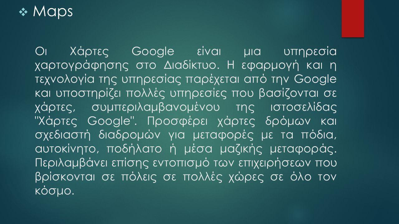 Οι Χάρτες Google είναι μια υπηρεσία χαρτογράφησης στο Διαδίκτυο. Η εφαρμογή και η τεχνολογία της υπηρεσίας παρέχεται από την Google και υποστηρίζει πο