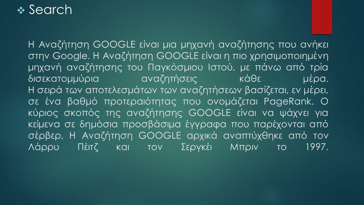 Η Αναζήτηση GOOGLE είναι μια μηχανή αναζήτησης που ανήκει στην Google. Η Αναζήτηση GOOGLE είναι η πιο χρησιμοποιημένη μηχανή αναζήτησης του Παγκόσμιου