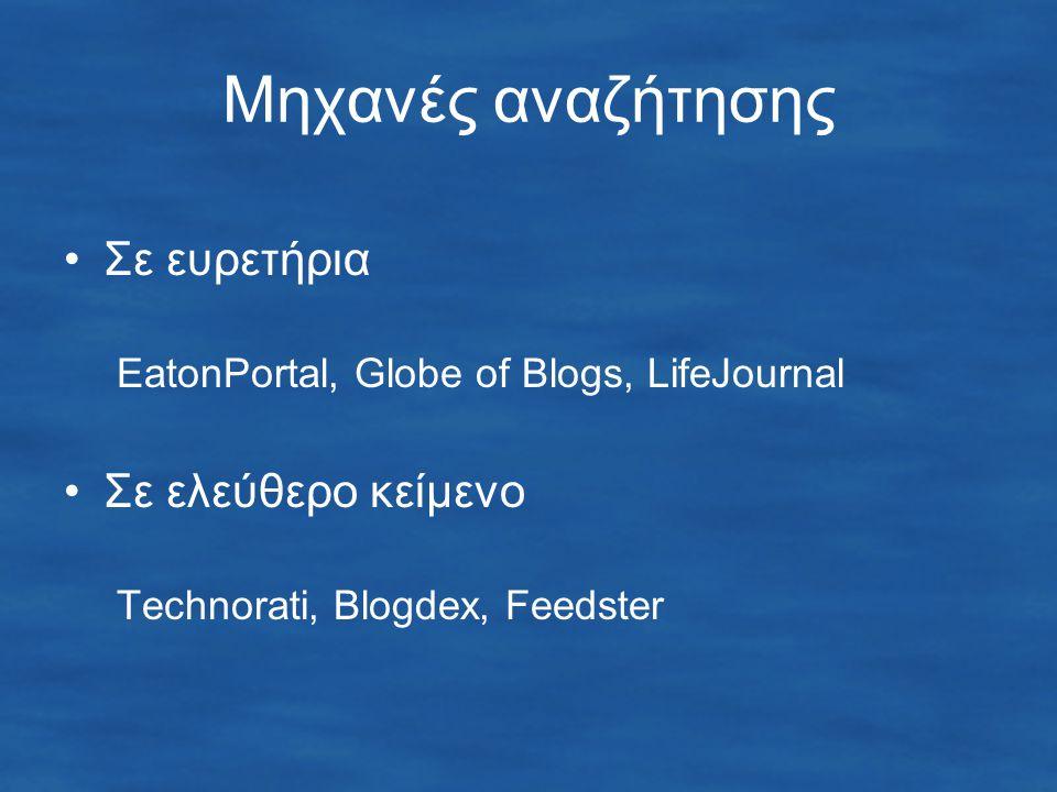 Μηχανές αναζήτησης Σε ευρετήρια EatonPortal, Globe of Blogs, LifeJournal Σε ελεύθερο κείμενο Technorati, Blogdex, Feedster