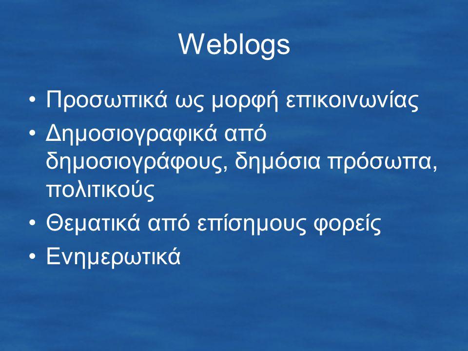 Weblogs Προσωπικά ως μορφή επικοινωνίας Δημοσιογραφικά από δημοσιογράφους, δημόσια πρόσωπα, πολιτικούς Θεματικά από επίσημους φορείς Ενημερωτικά