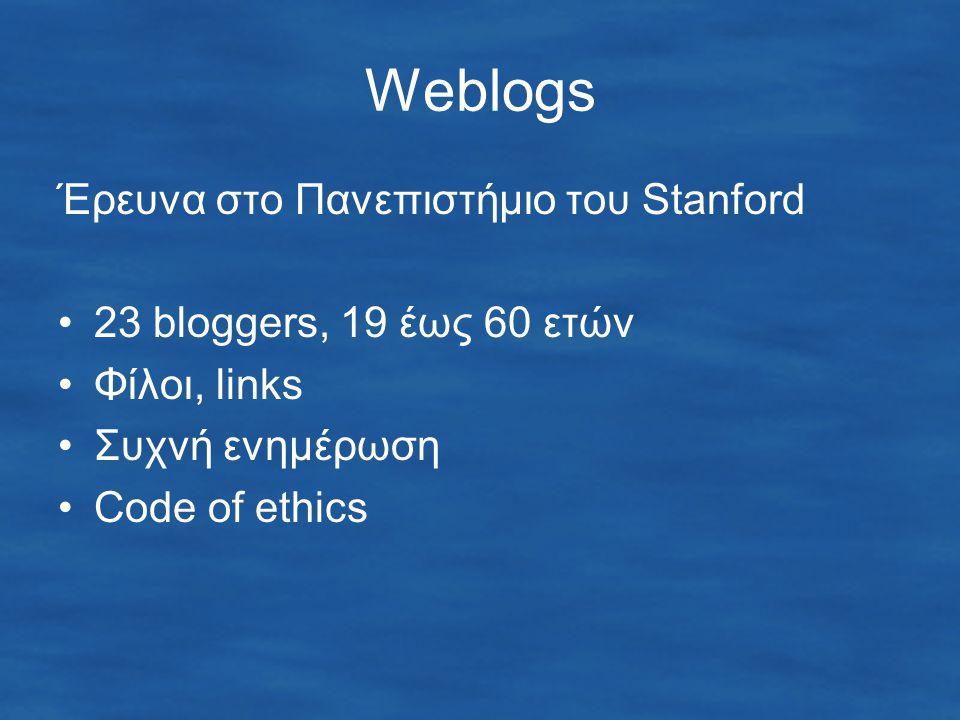 Weblogs Έρευνα στο Πανεπιστήμιο του Stanford 23 bloggers, 19 έως 60 ετών Φίλοι, links Συχνή ενημέρωση Code of ethics