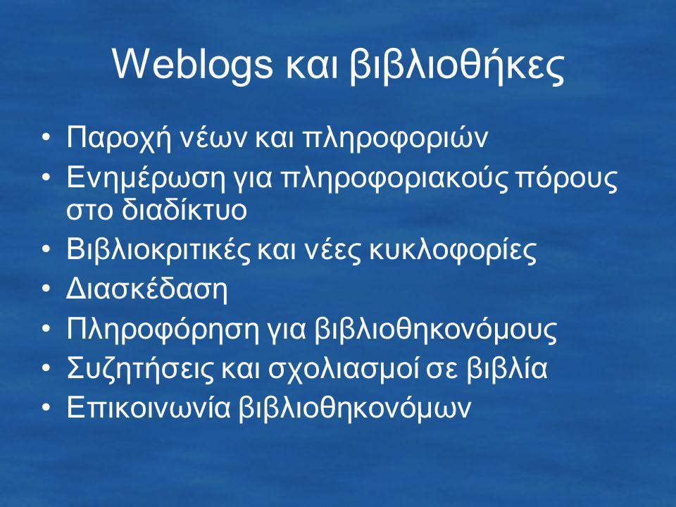 Weblogs και βιβλιοθήκες Παροχή νέων και πληροφοριών Ενημέρωση για πληροφοριακούς πόρους στο διαδίκτυο Βιβλιοκριτικές και νέες κυκλοφορίες Διασκέδαση Πληροφόρηση για βιβλιοθηκονόμους Συζητήσεις και σχολιασμοί σε βιβλία Επικοινωνία βιβλιοθηκονόμων