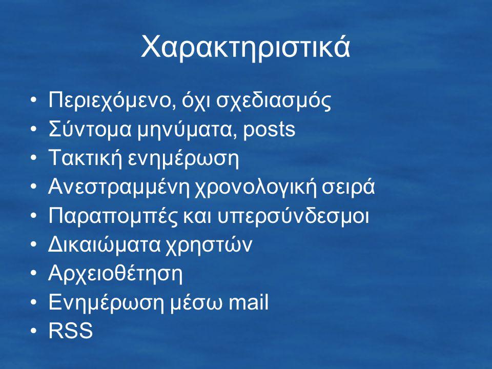 Χαρακτηριστικά Περιεχόμενο, όχι σχεδιασμός Σύντομα μηνύματα, posts Τακτική ενημέρωση Ανεστραμμένη χρονολογική σειρά Παραπομπές και υπερσύνδεσμοι Δικαιώματα χρηστών Αρχειοθέτηση Ενημέρωση μέσω mail RSS