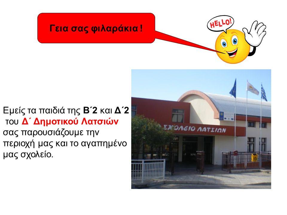 Εμείς τα παιδιά της Β΄2 και Δ΄2 του Δ΄ Δημοτικού Λατσιών σας παρουσιάζουμε την περιοχή μας και το αγαπημένο μας σχολείο. Γεια σας φιλαράκια !