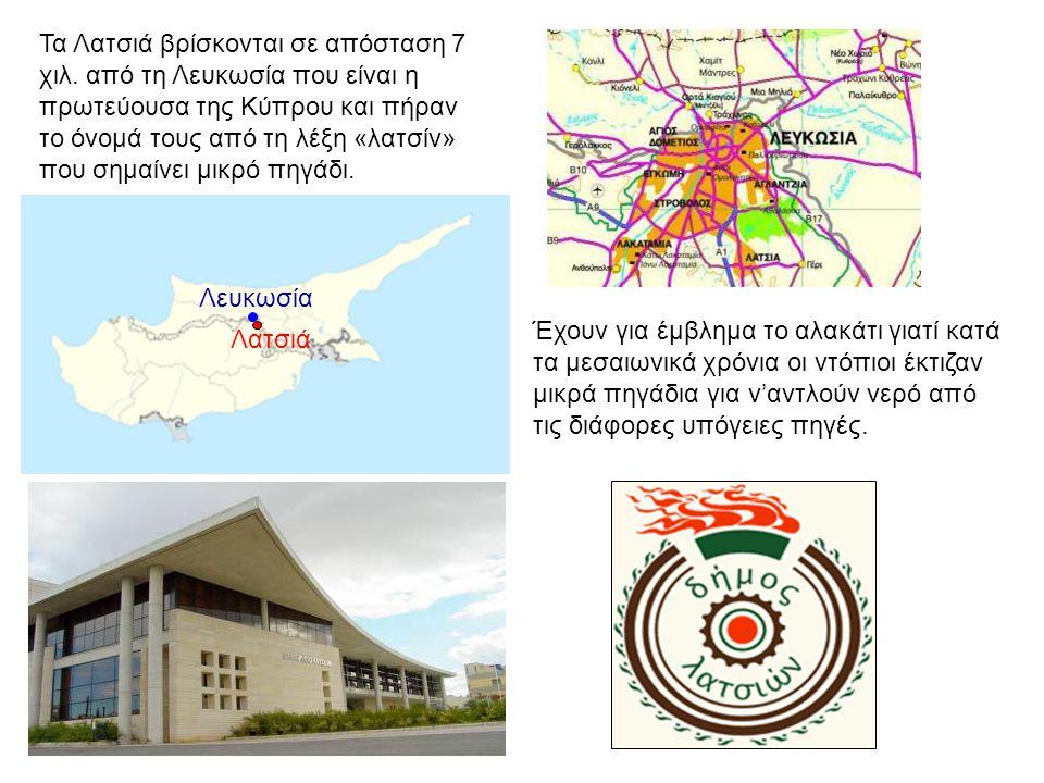 Τα Λατσιά βρίσκονται σε απόσταση 7 χιλ. από τη Λευκωσία που είναι η πρωτεύουσα της Κύπρου και πήραν το όνομά τους από τη λέξη «λατσίν» που σημαίνει μι
