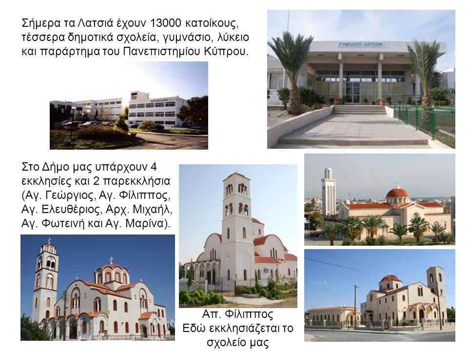 Σήμερα τα Λατσιά έχουν 13000 κατοίκους, τέσσερα δημοτικά σχολεία, γυμνάσιο, λύκειο και παράρτημα του Πανεπιστημίου Κύπρου. Στο Δήμο μας υπάρχουν 4 εκκ